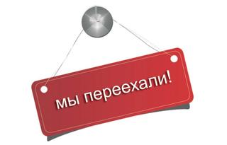 ООО ПСК «Ригель» справляет новоселье!