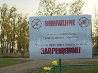 Парки Уссурийска опрыскивают от клещей