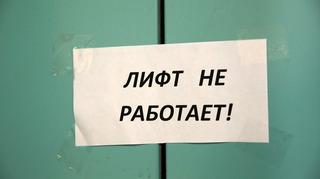 Когда починят лифт?