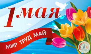 ООО ПСК «Ригель» поздравляет уссурийцев с праздником Весны и Труда!