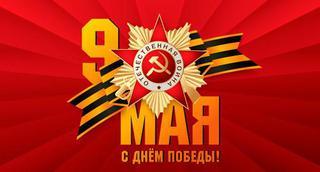 Ussur.net поздравляет жителей Уссурийска с Днем Победы!