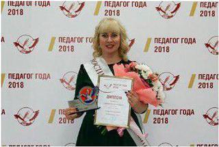 Воспитатель из Уссурийска стала второй в региональном конкурсе «Лучший воспитатель Приморского края – 2018»