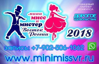 Детский конкурс красоты и талантов «Мини Мисс и Мистер Восток России»!