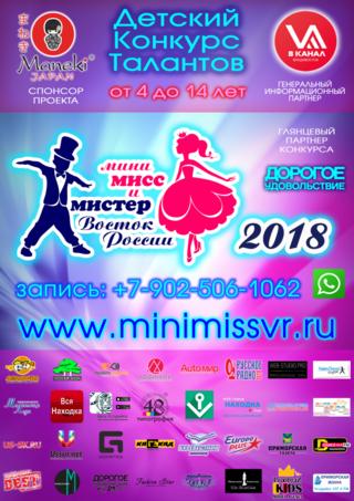 Осталось 8 дней до окончания регистрации на конкурс  красоты и талантов «Мини Мисс и Мистер Восток России»