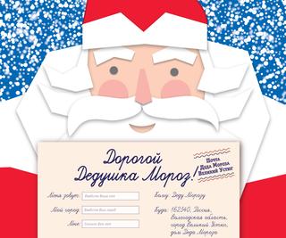 Отправить письмо Деду Морозу в Великий Устюг уссурийцы смогут с центральной площади города