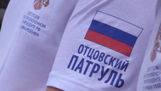 В Уссурийске пройдет Всероссийская акция «Отцовский патруль. Мы ГоТОвы!»