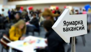 «Ярмарка вакансий - 2019» пройдет в Уссурийске