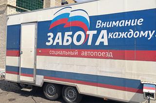 Автопоезд «Забота» вновь посетит отдаленные села Уссурийского городского округа