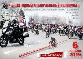 В Уссурийске пройдет ежегодный мемориальный велопробег