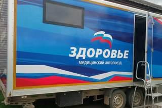 Более 1000 жителей отдаленных сел УГО прошли обследование у специалистов автопоезда «Здоровье»
