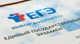 В двадцати школах Уссурийского городского округа выпускники набрали более 90 баллов по ЕГЭ