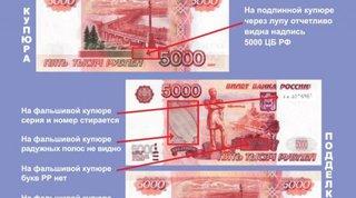 Внимание! Фальшивые банкноты