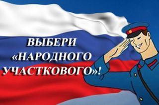 В Уссурийске стартовал 1 этап ежегодного  Всероссийского конкурса МВД России  «Народный участковый»