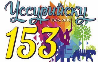 С днем рождения, Уссурийск! Анонс мероприятий на выходные дни 14-15 сентября