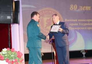 В Уссурийске состоялось торжественное собрание, посвященное 80-летию образования военного комиссариата