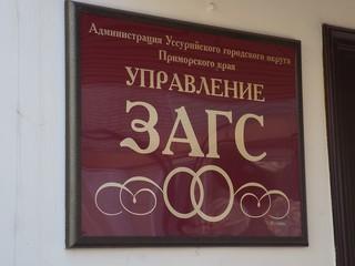 С 1 ноября Уссурийский ЗАГС начал работать по-новому