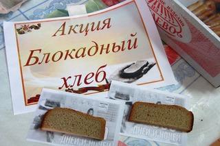 Уссурийск присоединится к Всероссийской акции «Блокадный хлеб»
