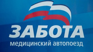 Автопоезд «Здоровье» сегодня приехал в село Каймановка