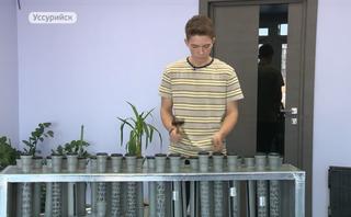 Школьник из Уссурийска придумал необычный музыкальный инструмент