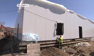 В Уссурийске завершают строительство медицинского комплекса
