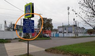 «Читать? Нет, не слышали»: в Уссурийске появился предупреждающий знак