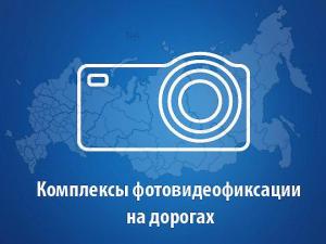 На четырех перекрестках Уссурийска появилась видеофиксация нарушений ПДД