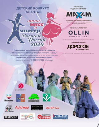 Конкурс красоты и талантов «Мини Мисс и Мини Мистер Восток России»