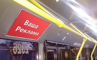 Почему реклама в общественном транспорте настолько эффективна?