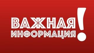 ГАИ Уссурийска опровергло информацию о