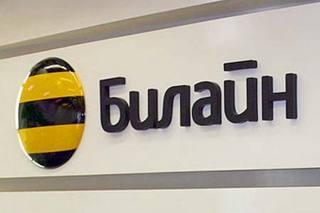 «Билайн» возобновляет акцию «Народный Контроль» в Приморье