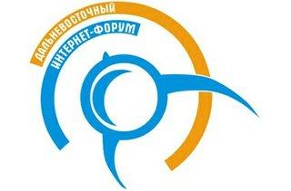 Сформирована  программа Десятого Дальневосточного интернет-форума
