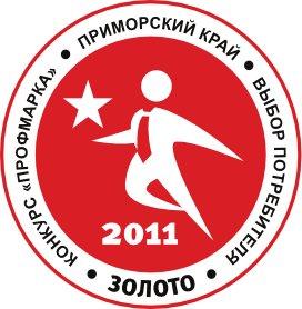 «В-Лазер»: золото на «ПРОФМАРКА-2011»