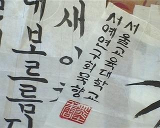 Уссурийские дети учатся корейской каллиграфии
