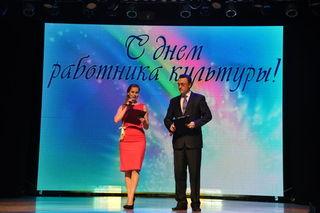 Работников культуры поздравили в ДК «Дружба»