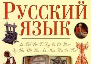 Международный день русского языка отметили в УГО