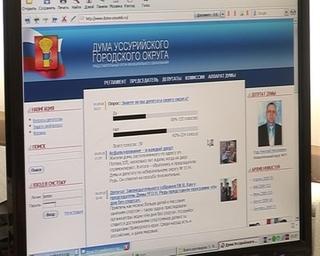 Сайт Уссурийской Думы стал лидером Всероссийского конкурса «Информационная открытость органов власти – 2008»