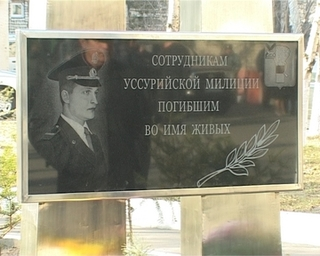 В Уссурийске открылся памятник сотрудникам УВД, погибшим во время службы