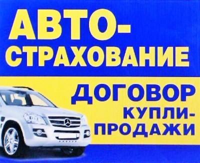 Центр оформления купли-продажи автомобиля и автострахования