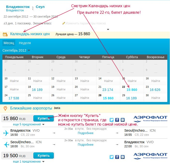 Календарь Дешевых Авиабилетов